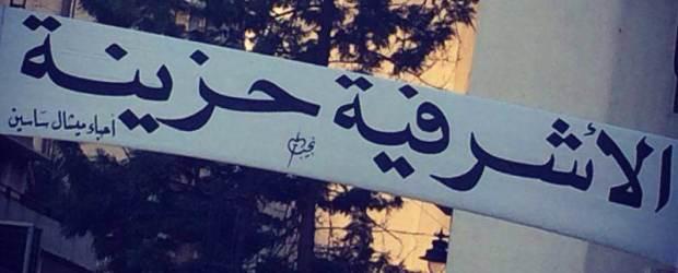 Michel Sassine Achrahieh Banner 2